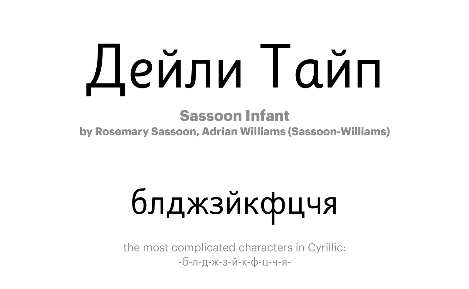 Sassoon-Infant-by-Rosemary-Sassoon,-Adrian-Williams-(Sassoon-Williams)