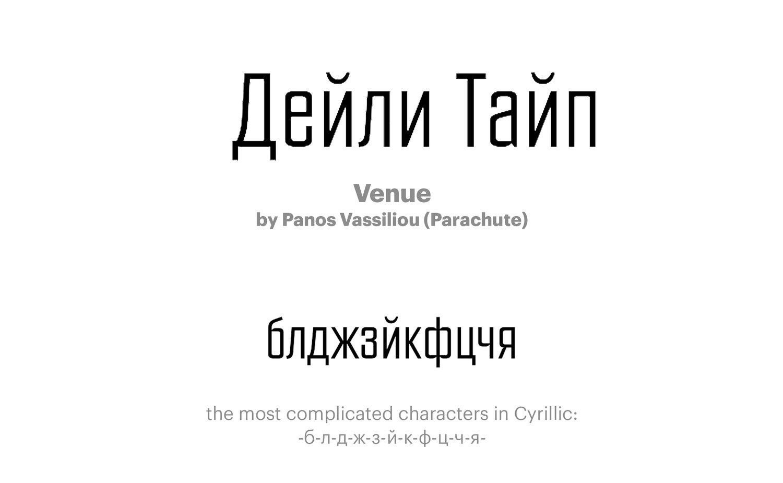 Venue-by-Panos-Vassiliou-(Parachute)