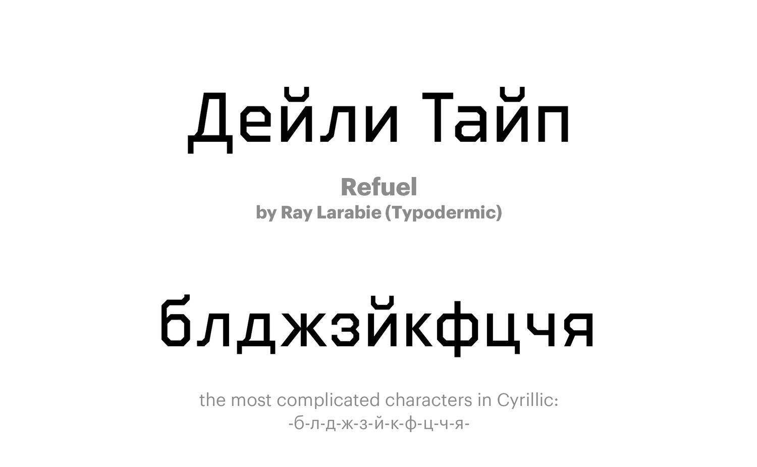 Refuel-by-Ray-Larabie-(Typodermic)