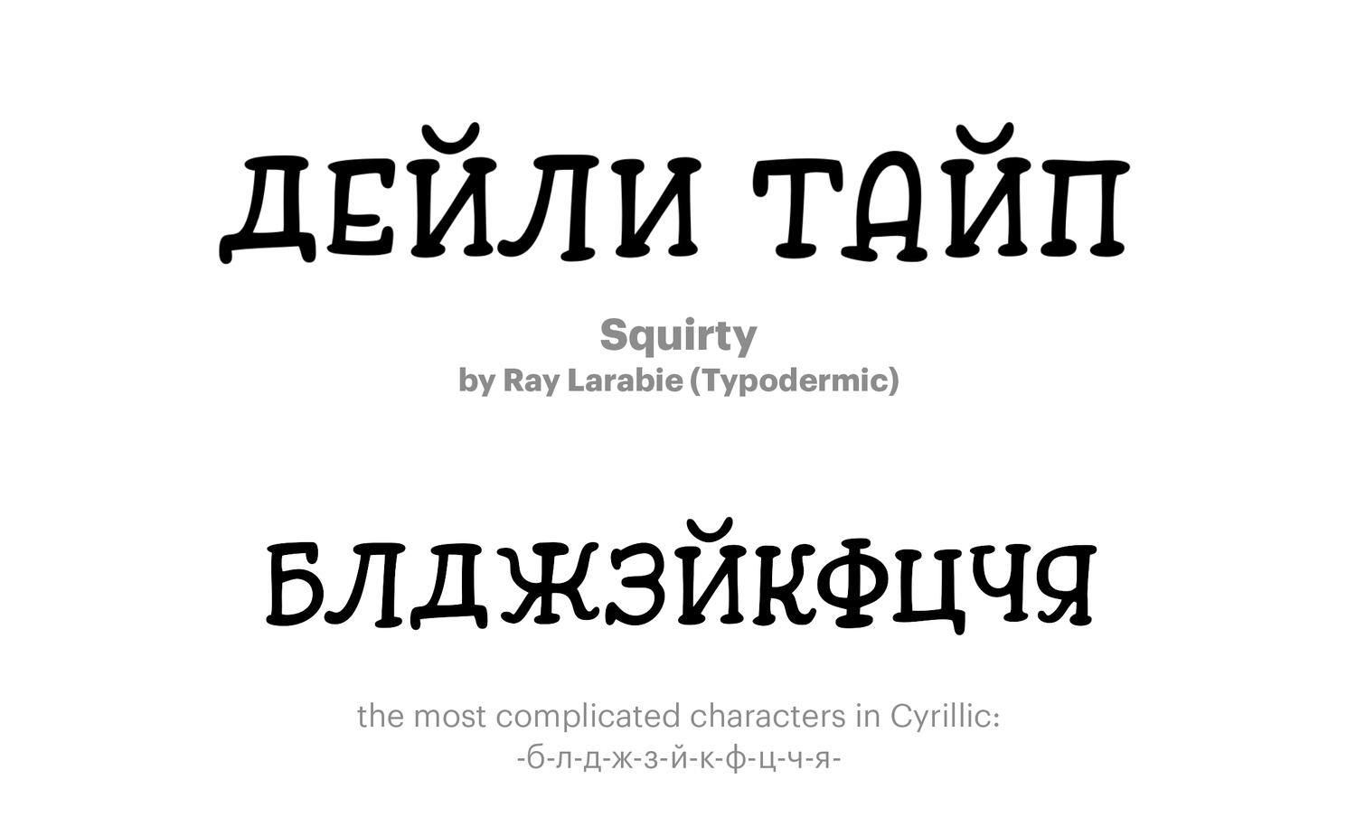 Squirty-by-Ray-Larabie-(Typodermic)