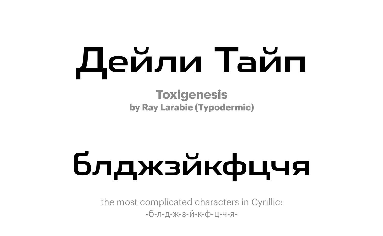 Toxigenesis-by-Ray-Larabie-(Typodermic)