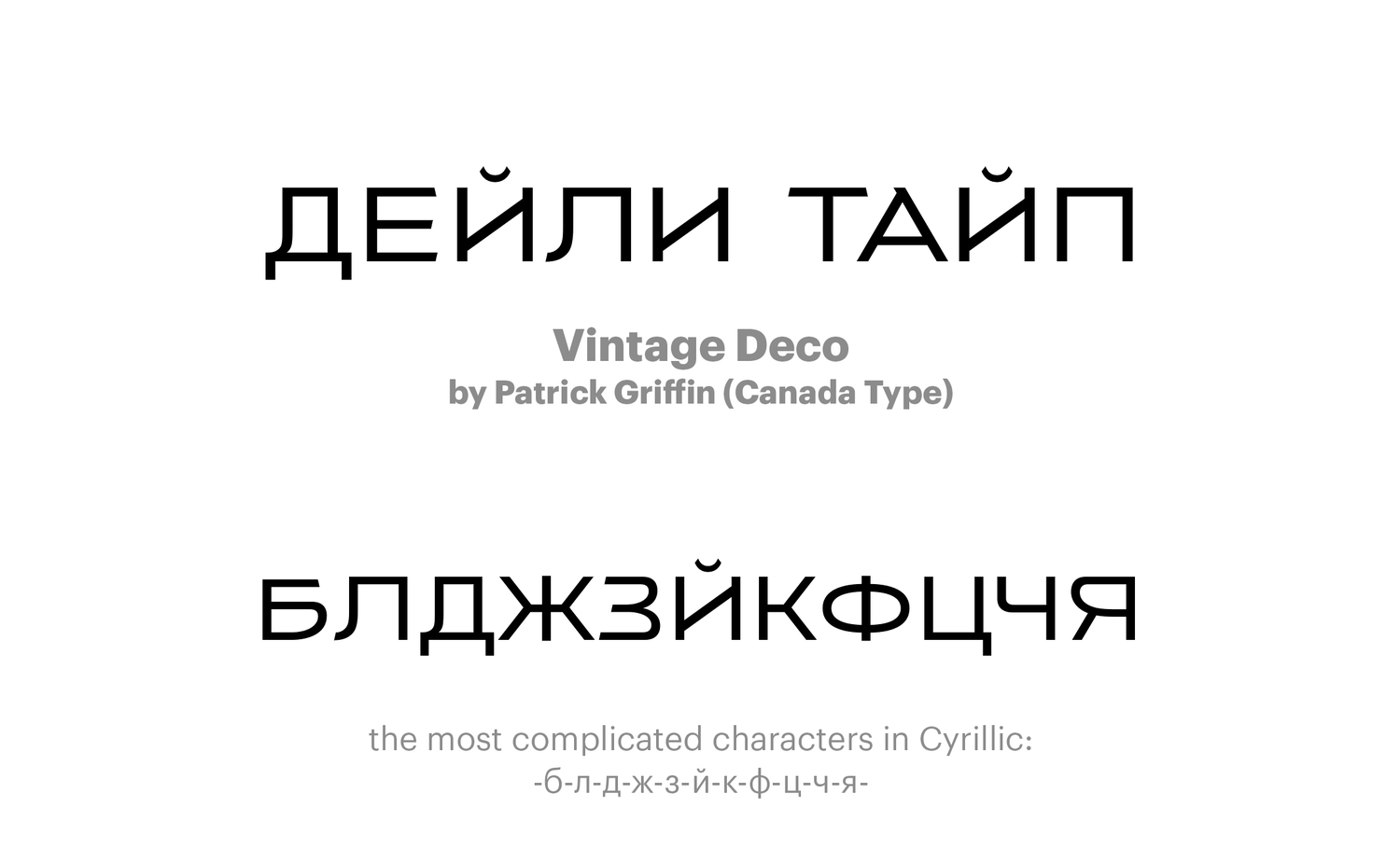 Vintage-Deco-by-Patrick-Griffin-(Canada-Type)