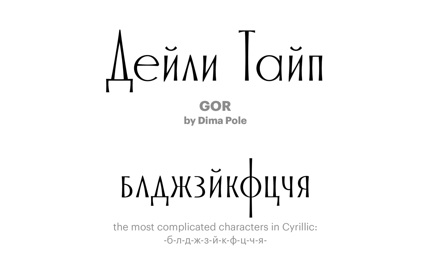 GOR-by-Dima-Pole