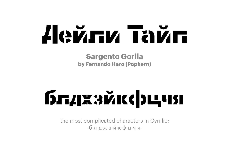Sargento-Gorila-by-Fernando-Haro-(Popkern)