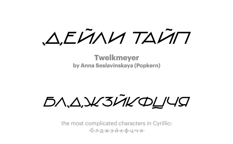 Twelkmeyer-by-Anna-Seslavinskaya-(Popkern)