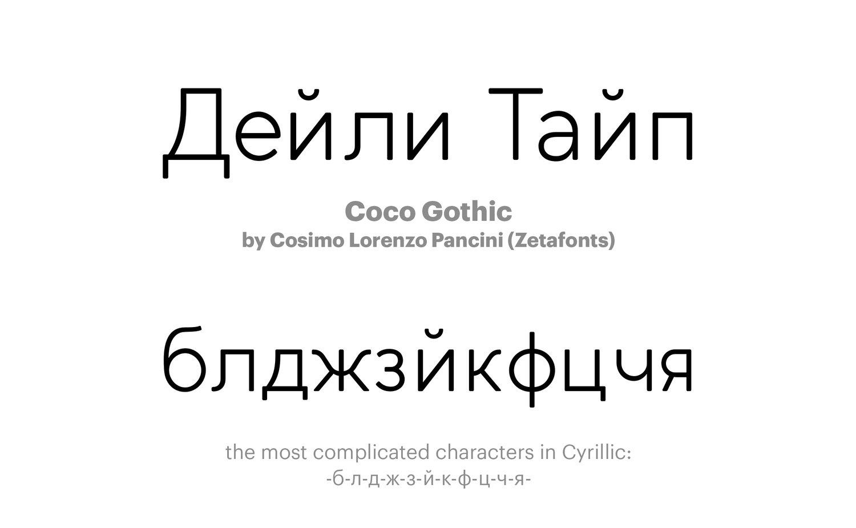 Coco-Gothic-by-Cosimo-Lorenzo-Pancini-(Zetafonts)