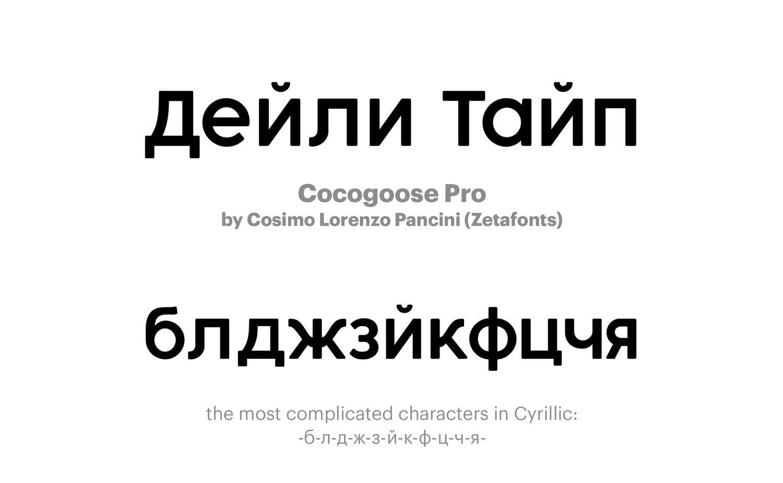 Cocogoose-Pro-by-Cosimo-Lorenzo-Pancini-(Zetafonts)