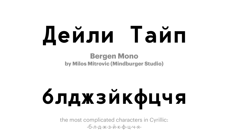 Bergen-Mono-by-Milos-Mitrovic-(Mindburger-Studio)