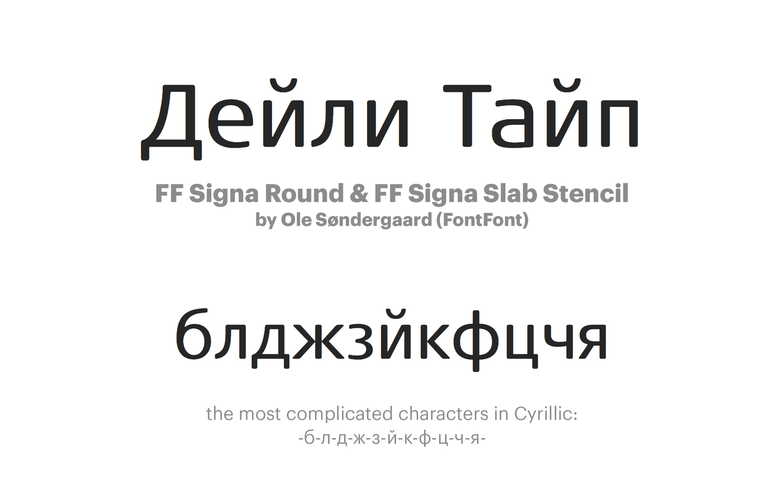 FF-Signa-Round-&-FF-Signa-Slab-Stencil-by-Ole-Søndergaard-(FontFont)