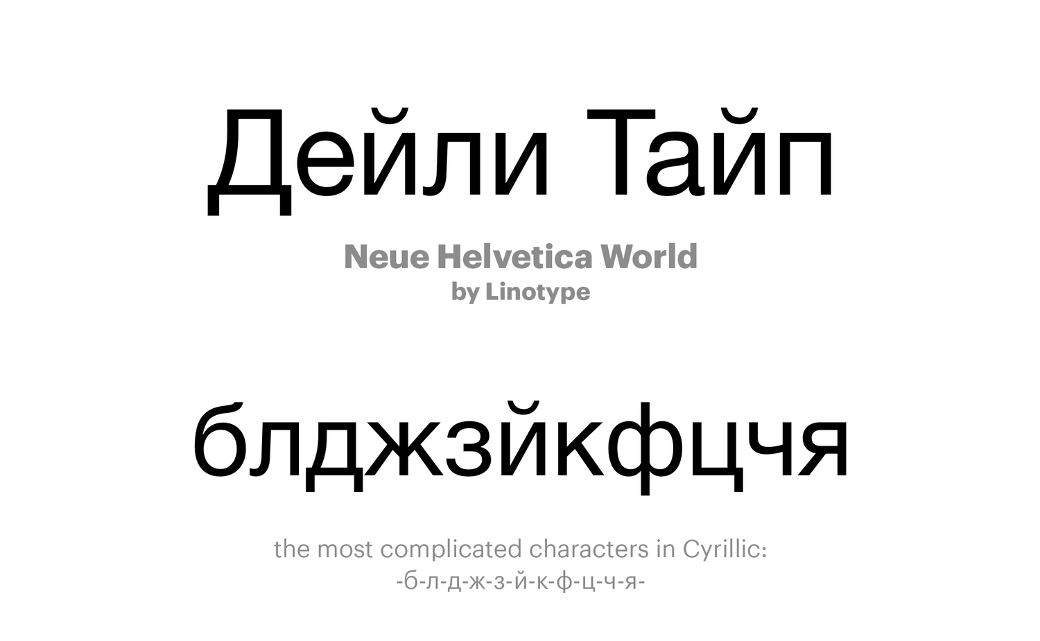 Neue-Helvetica-World-by-Linotype