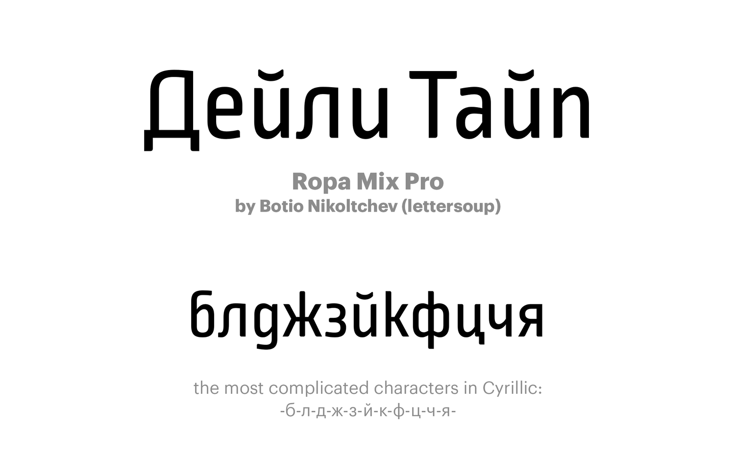 Ropa-Mix-Pro-by-Botio-Nikoltchev-(lettersoup)