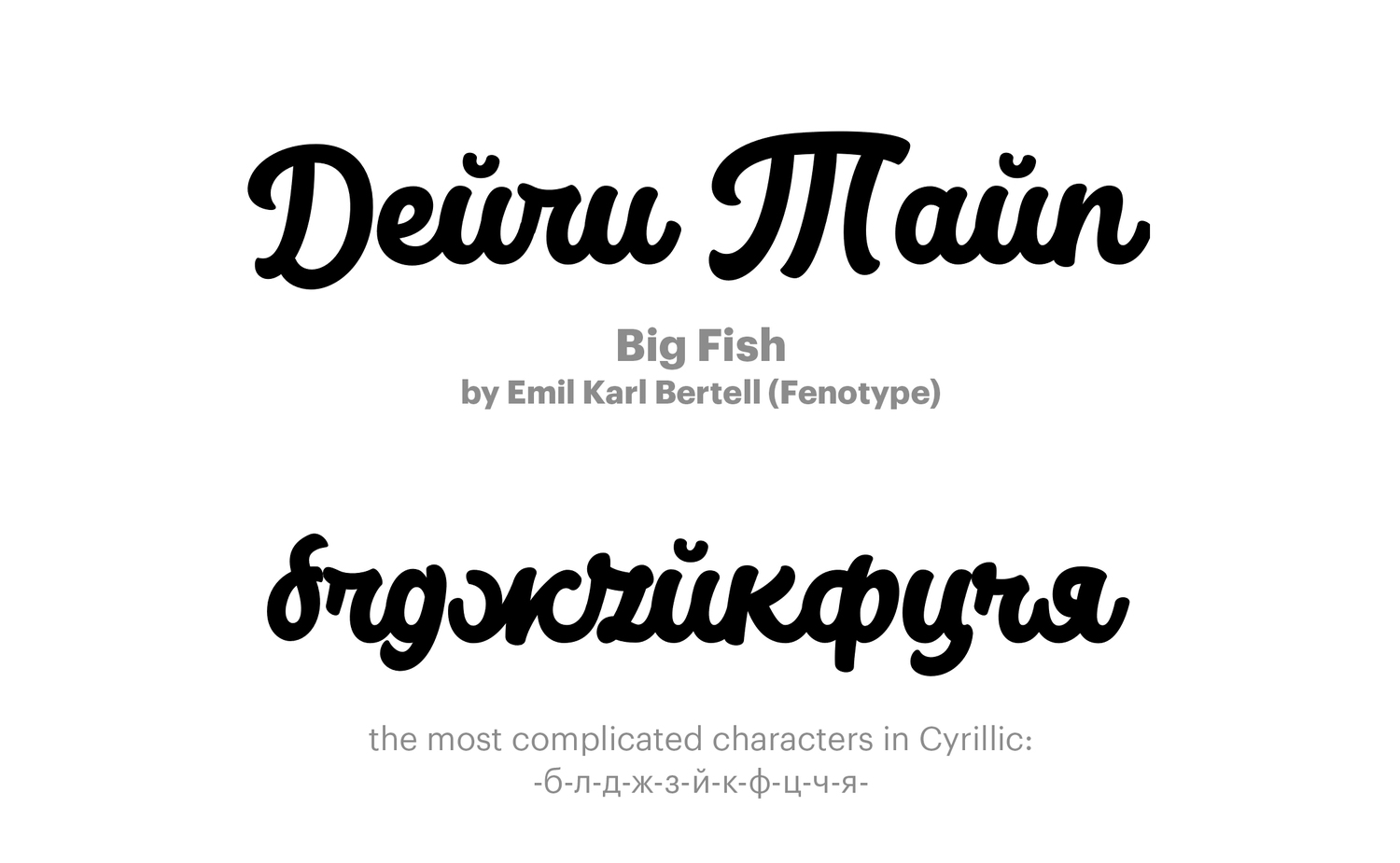Big-Fish-by-Emil-Karl-Bertell-(Fenotype)