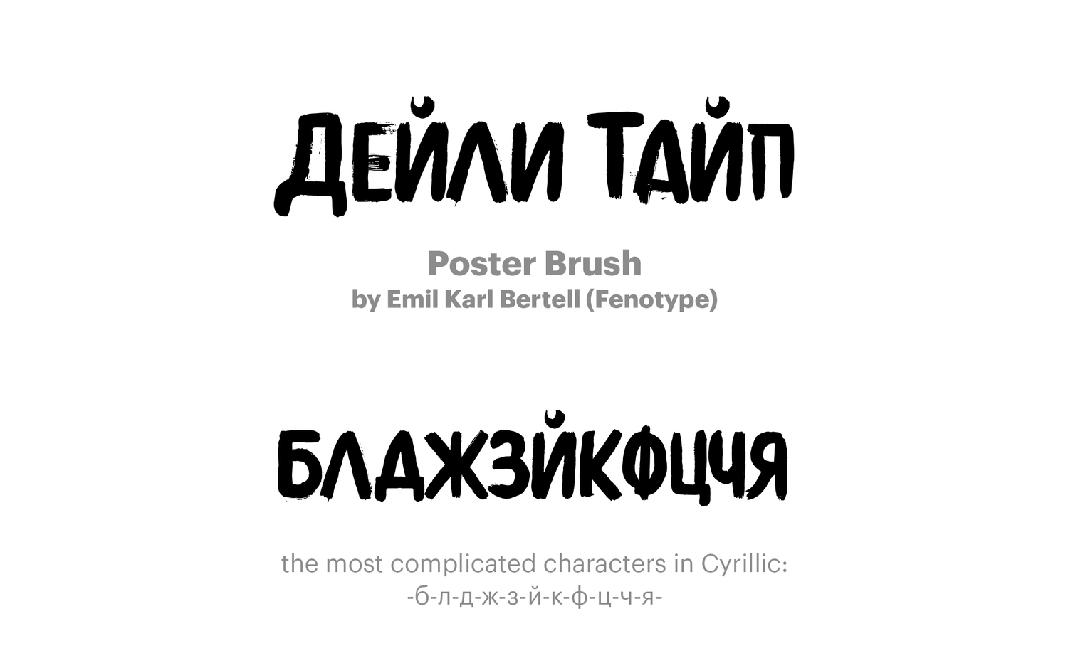 Poster-Brush-by-Emil-Karl-Bertell-(Fenotype)