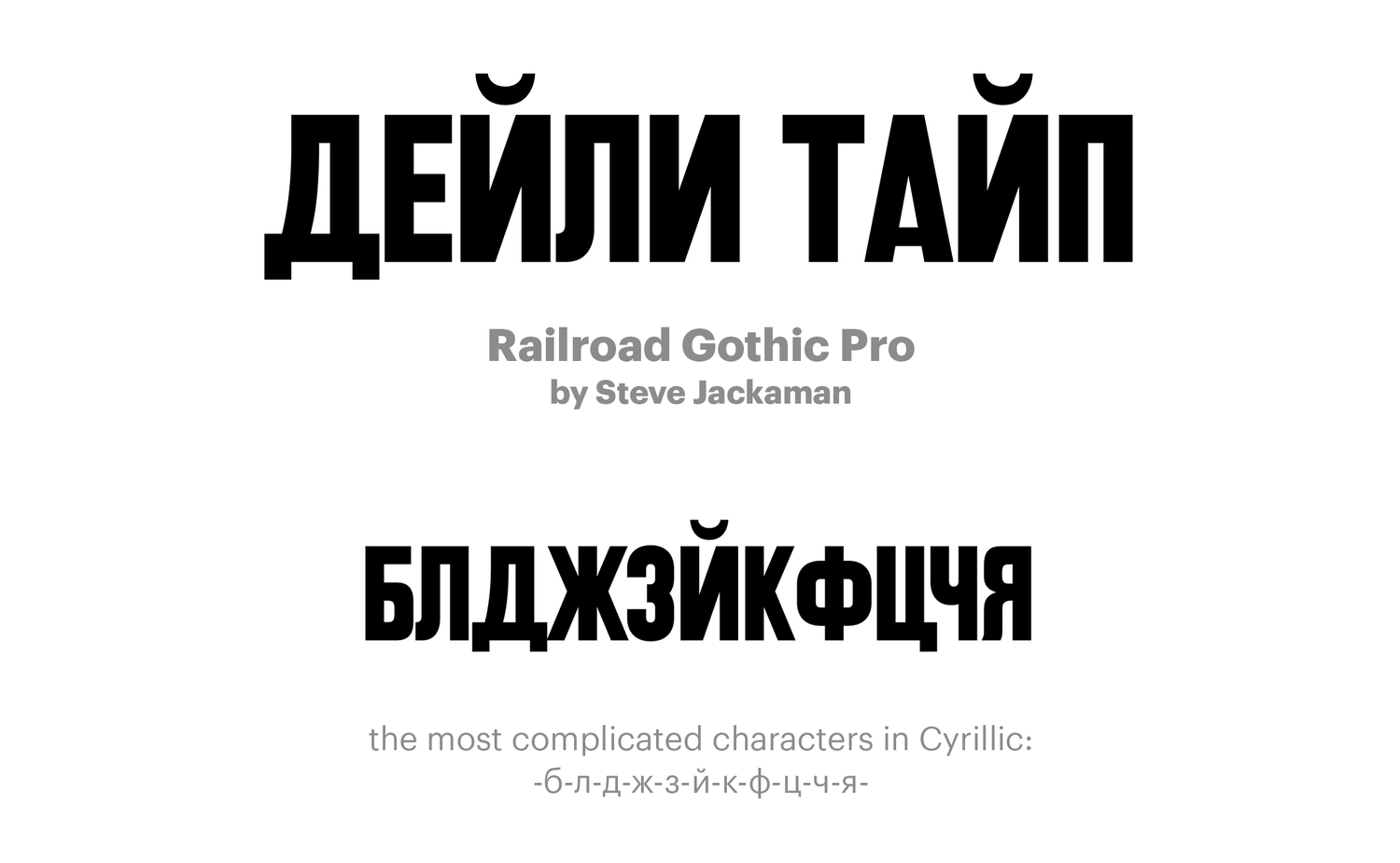 Railroad-Gothic-Pro-by-Steve-Jackaman