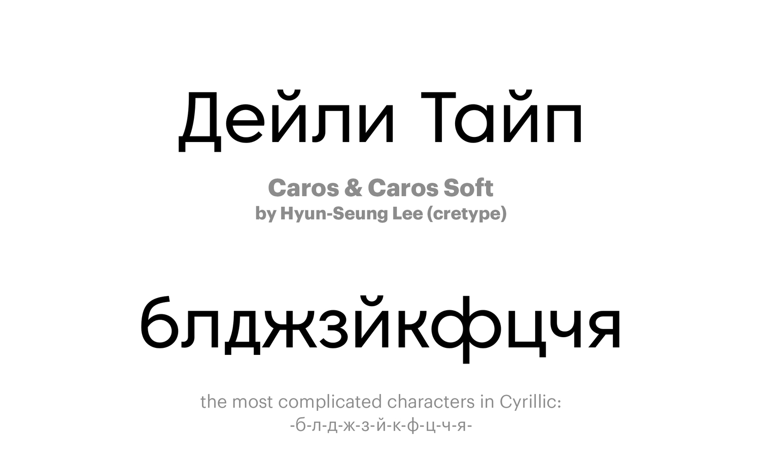 Caros-&-Caros-Soft-by-Hyun-Seung-Lee-(cretype)