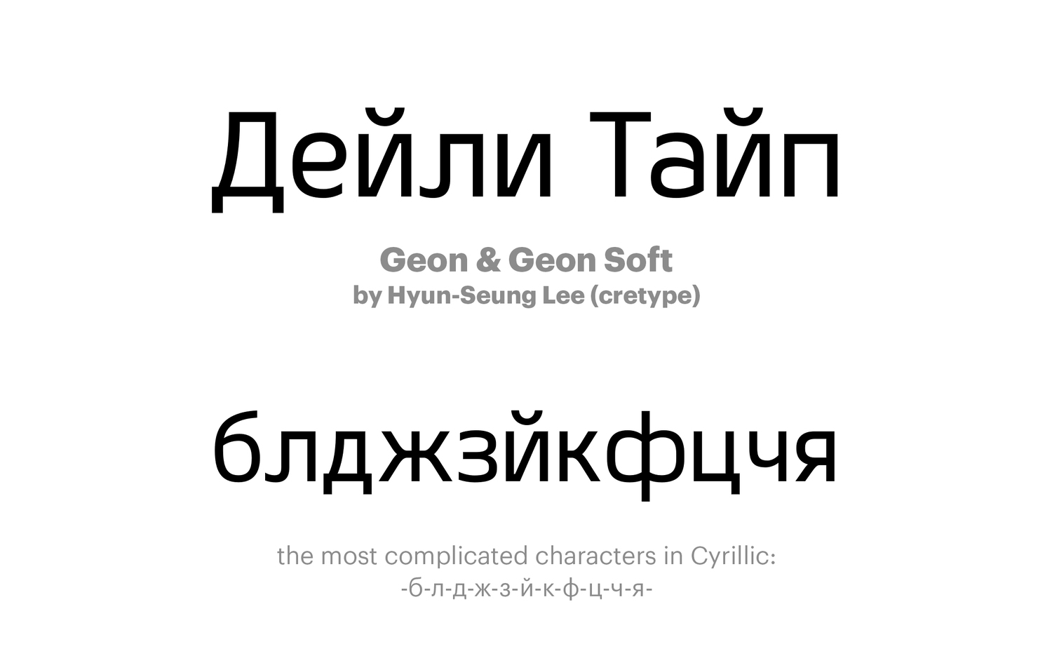 Geon-&-Geon-Soft-by-Hyun-Seung-Lee-(cretype)