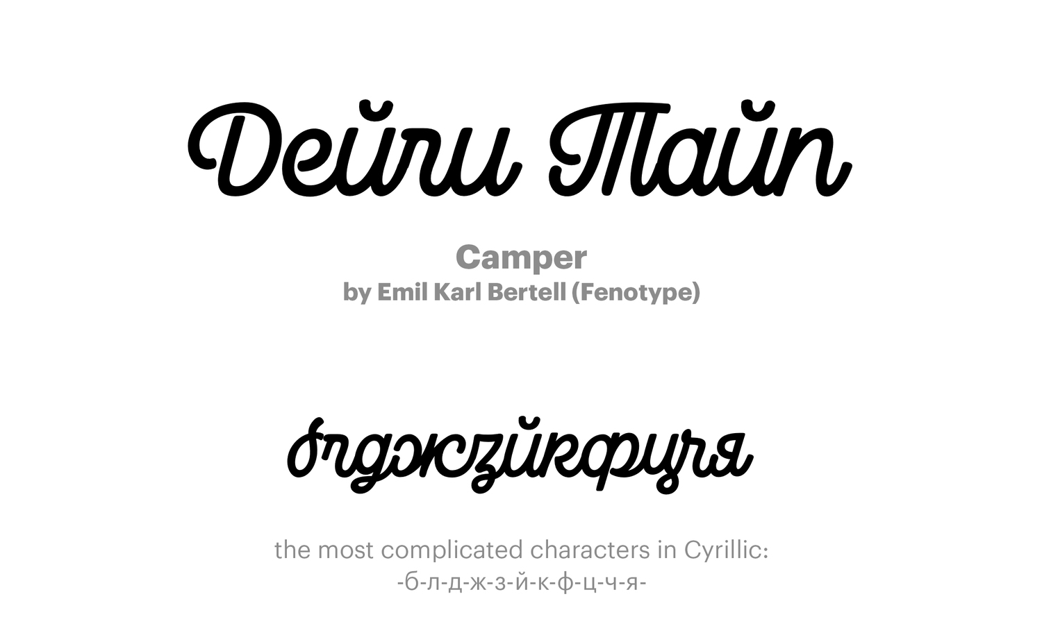 Camper-by-Emil-Karl-Bertell-(Fenotype)