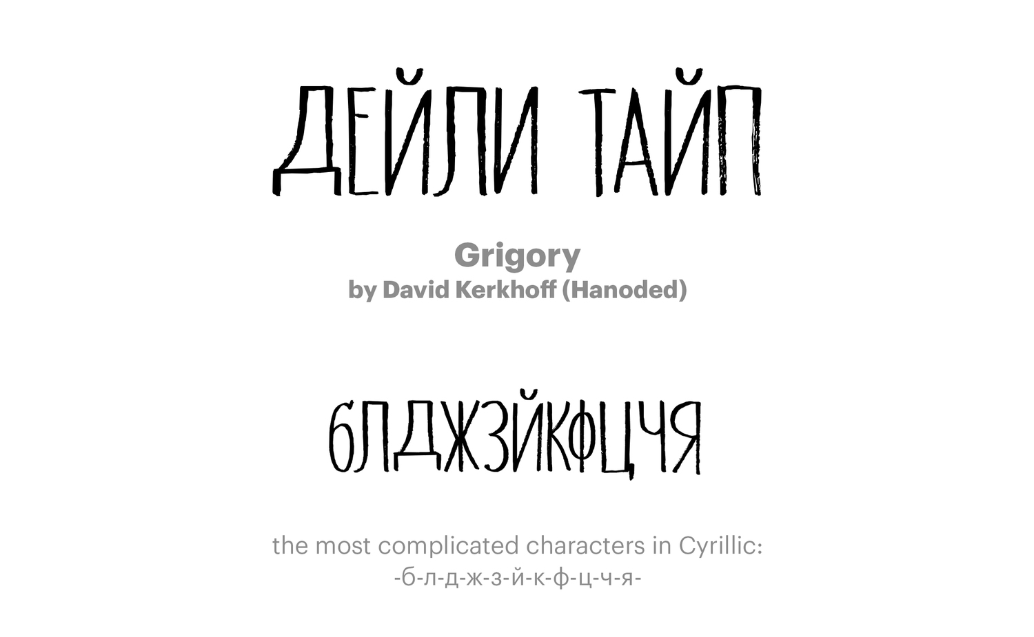 Grigory-by-David-Kerkhoff-(Hanoded)