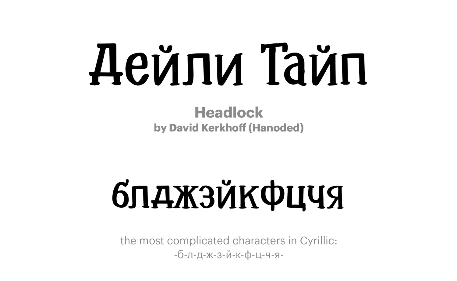 Headlock-by-David-Kerkhoff-(Hanoded)