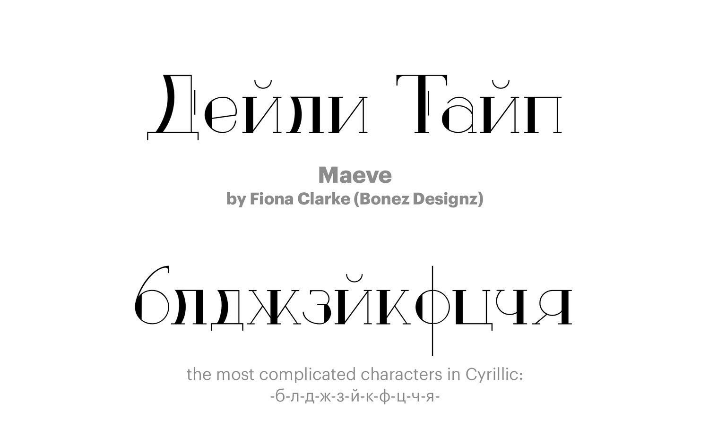 Maeve-by-Fiona-Clarke-(Bonez-Designz)