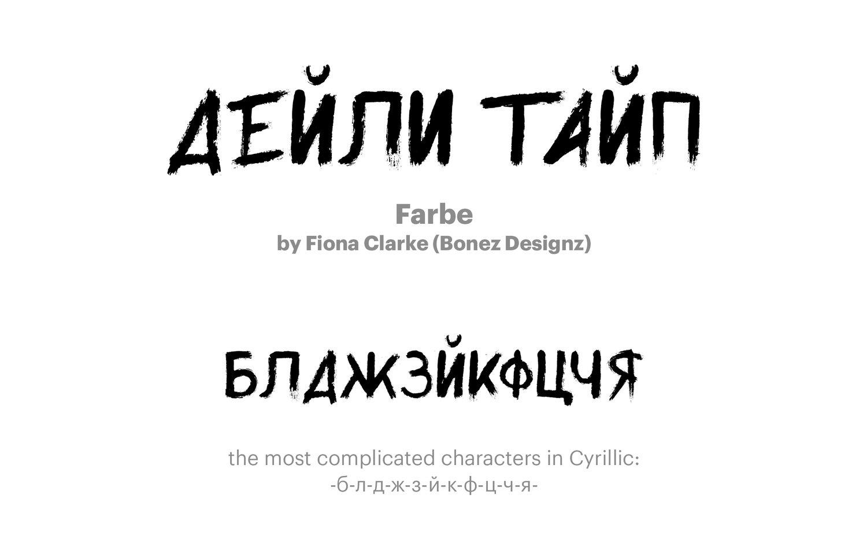 Farbe-by-Fiona-Clarke-(Bonez-Designz)