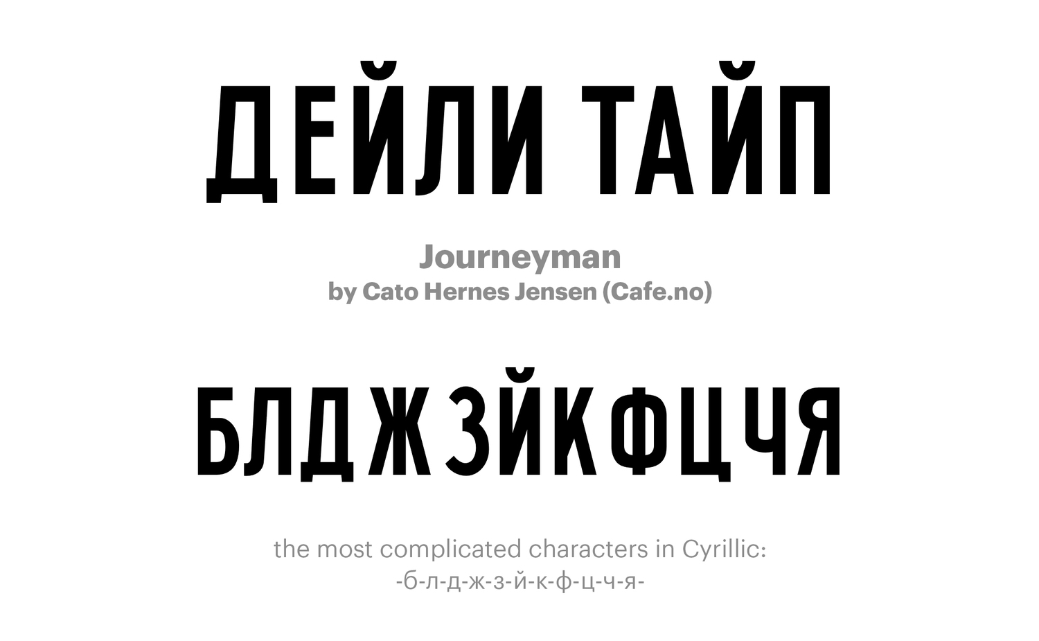 Journeyman-by-Cato-Hernes-Jensen-(Cafe.no)