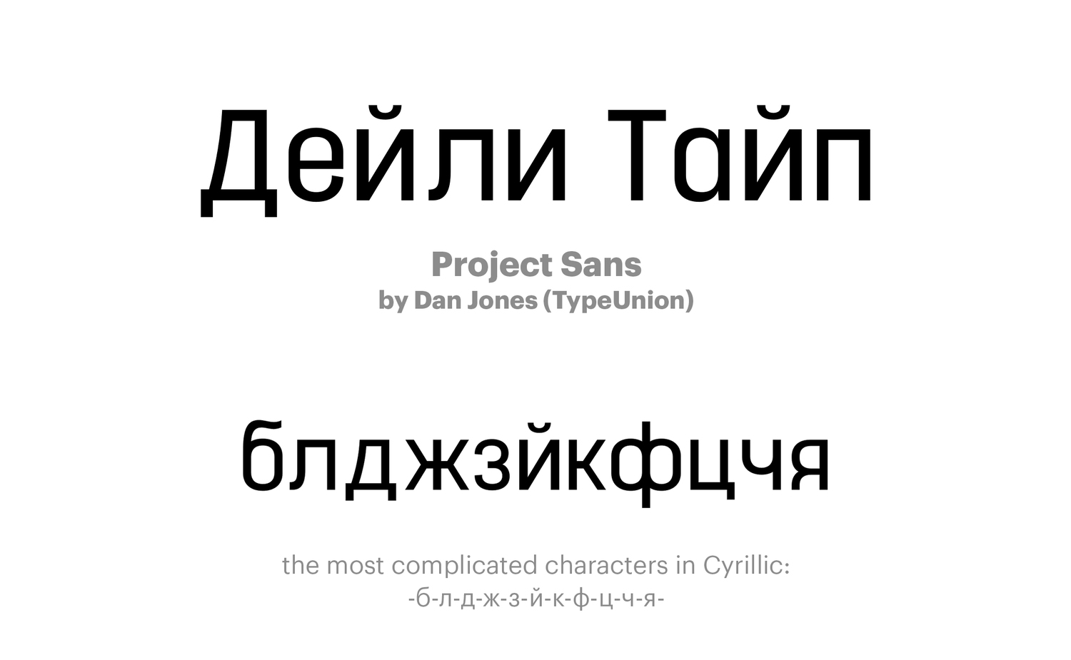 Project-Sans-by-Dan-Jones-(TypeUnion)
