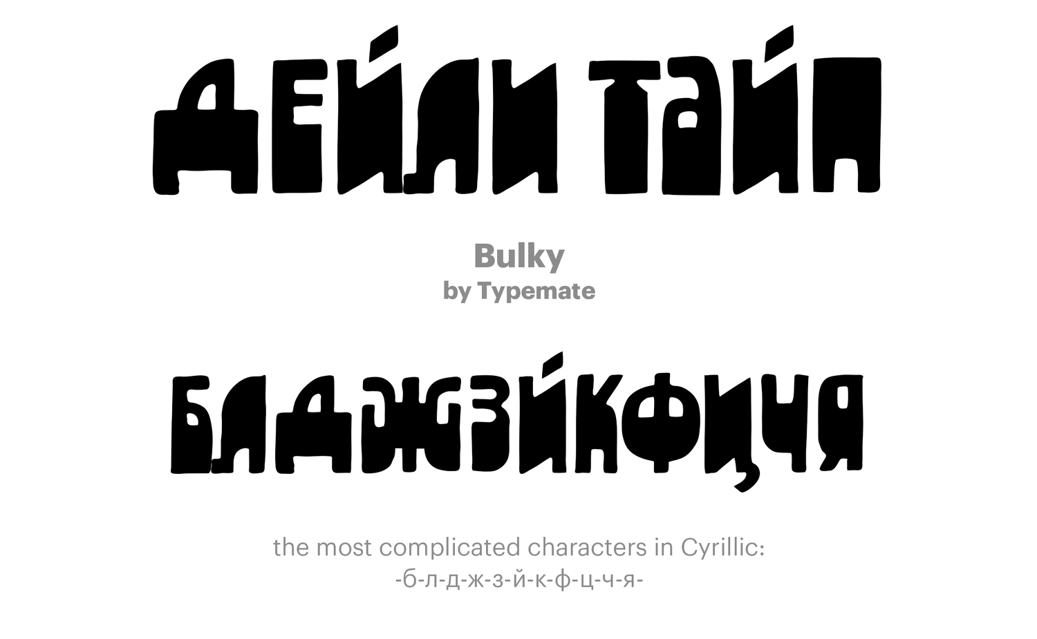 Bulky-by-Typemate