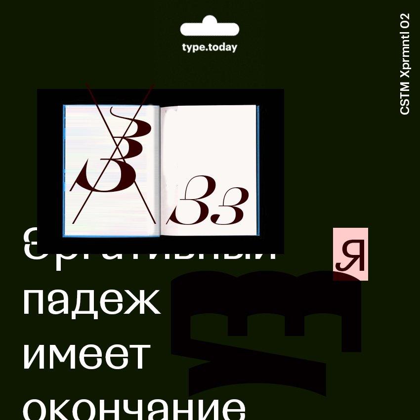 TT_CSTMXprmntl02_Text3