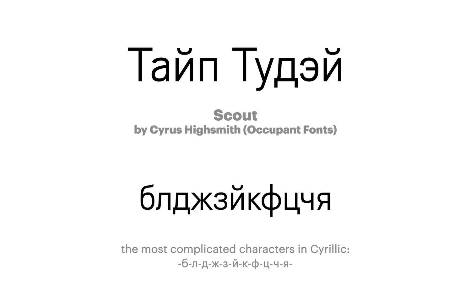 Scout-by-Cyrus-Highsmith-(Occupant-Fonts)