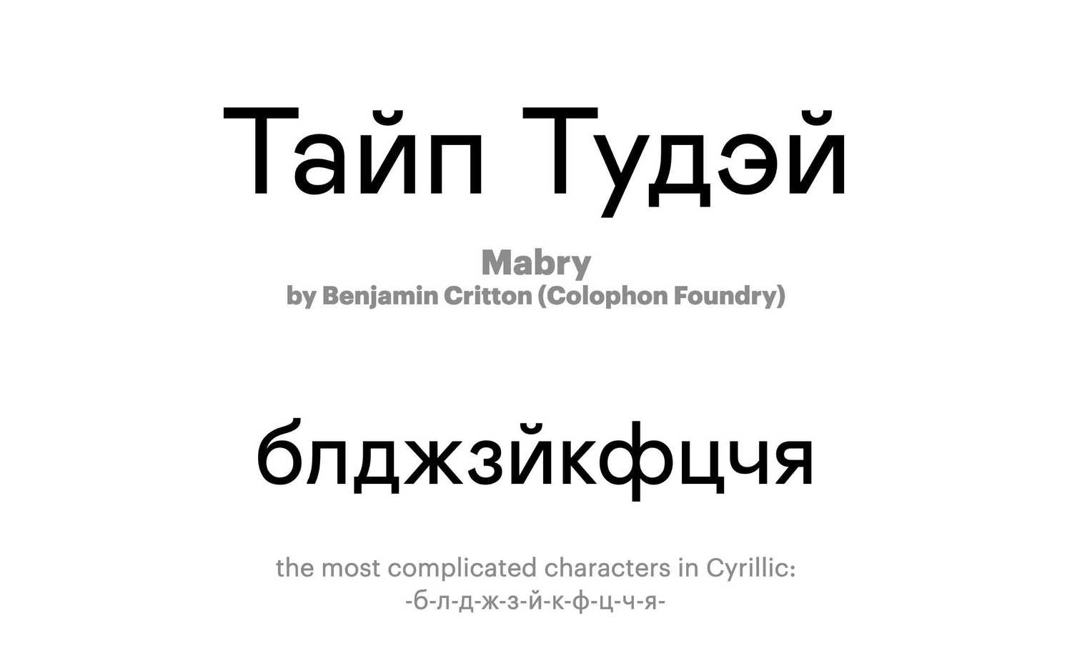 Mabry-by-Benjamin-Critton-(Colophon-Foundry)