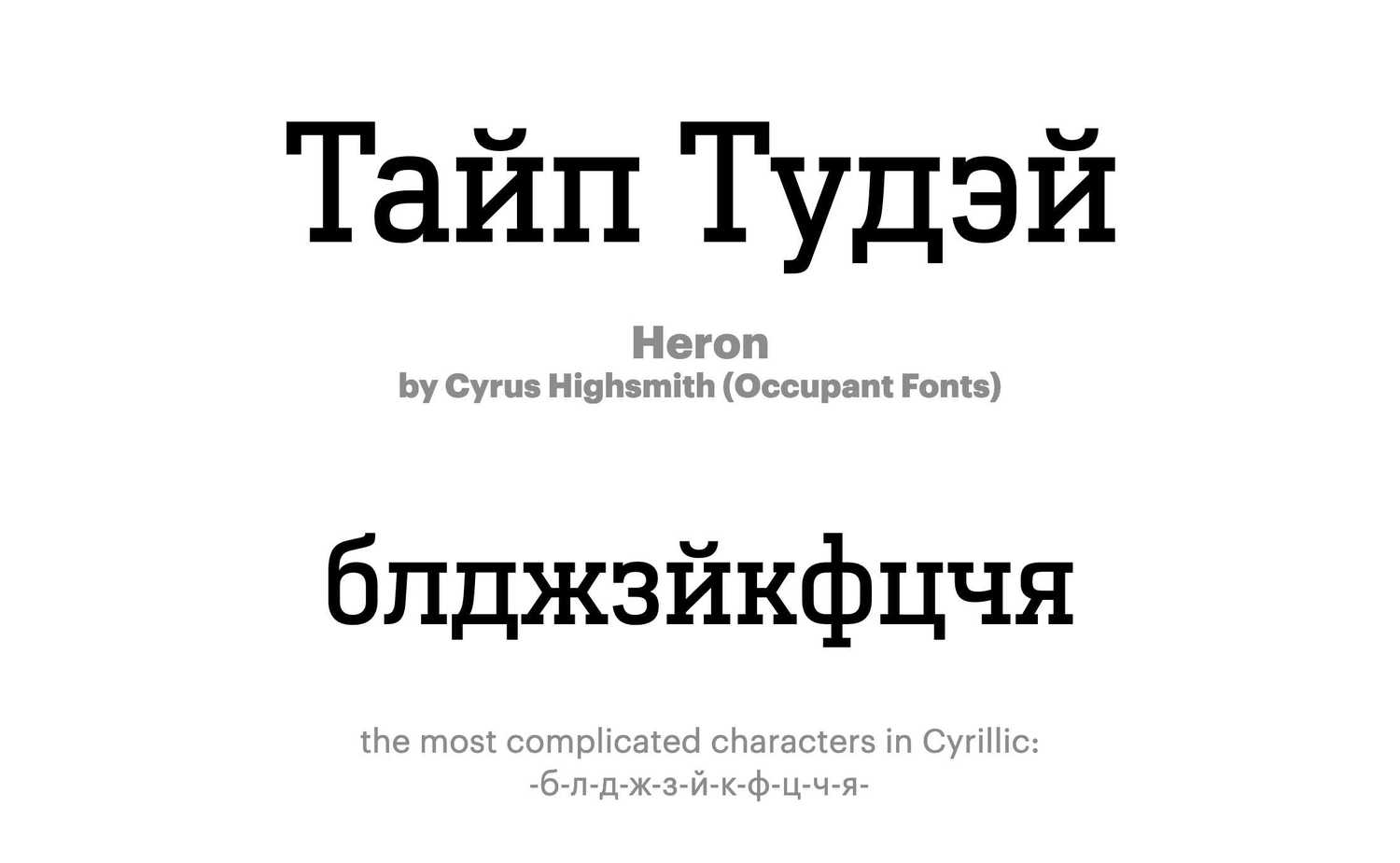 Heron-by-Cyrus-Highsmith-(Occupant-Fonts)