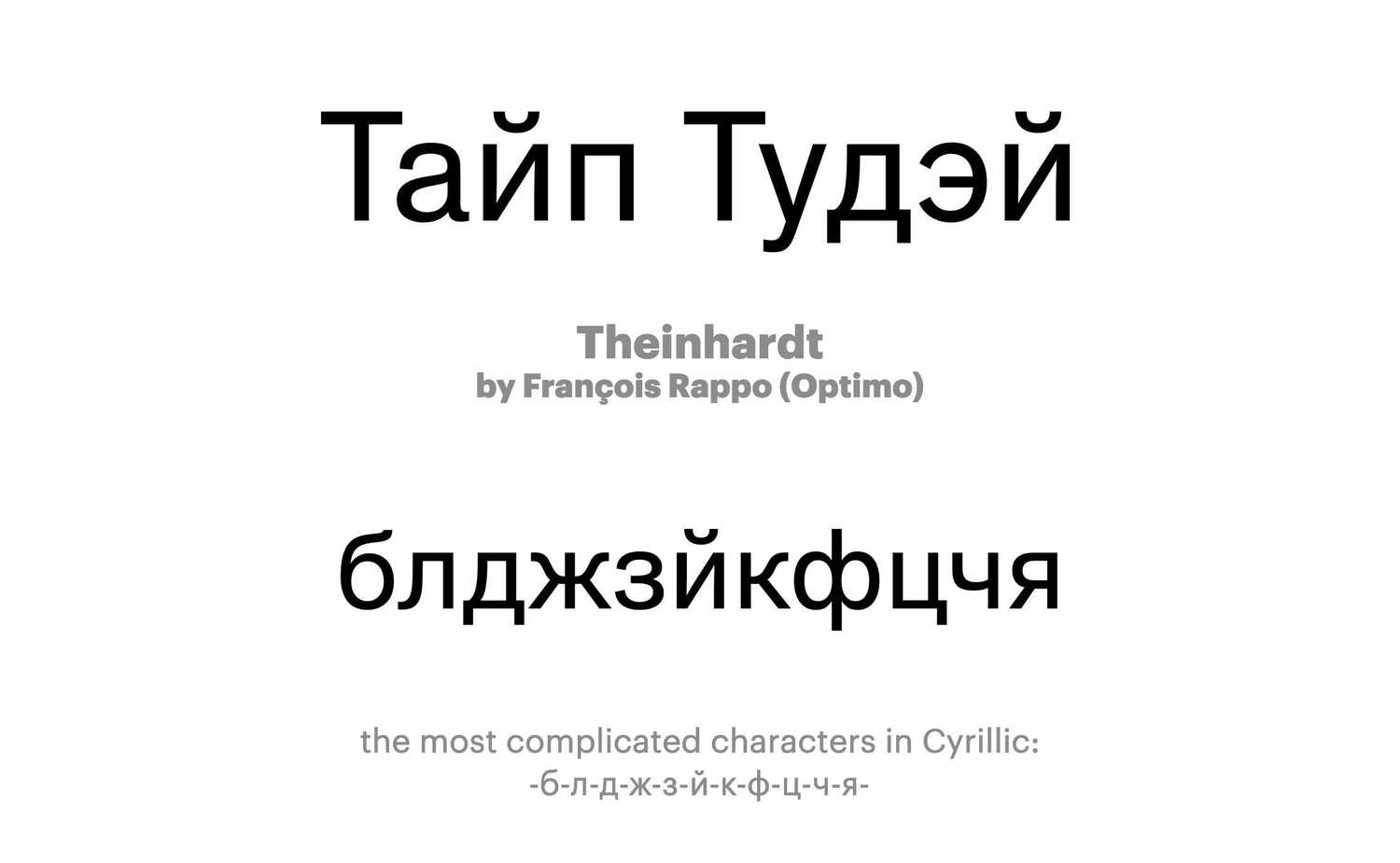 Theinhardt-by-Francois-Rappo-(Optimo)