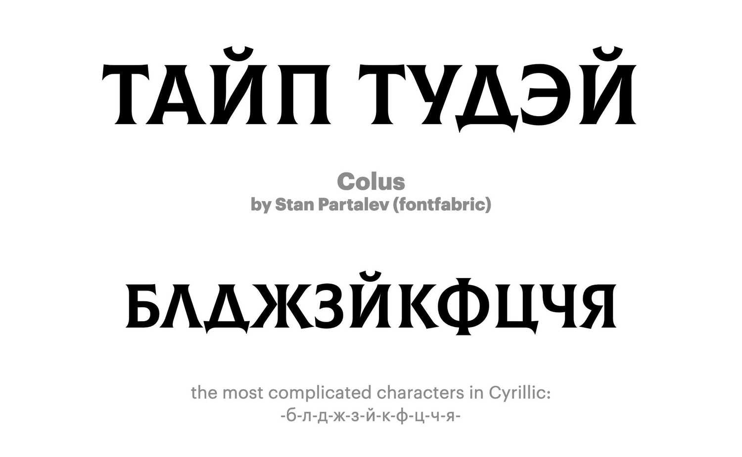 Colus-by-Stan-Partalev-(fontfabric)