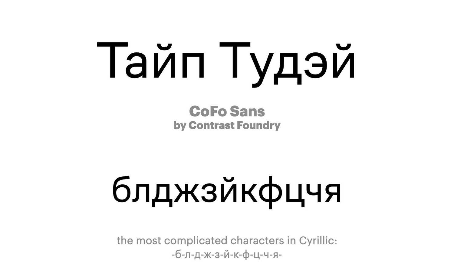 CoFo-Sans-by-Contrast-Foundry