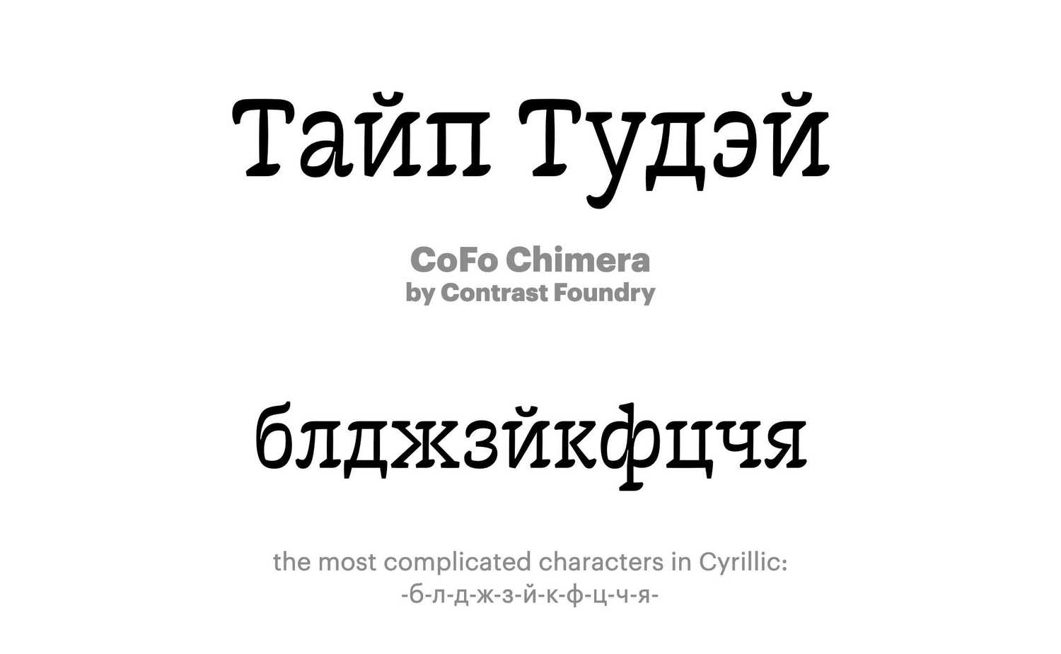 CoFo-Chimera-by-Contrast-Foundry