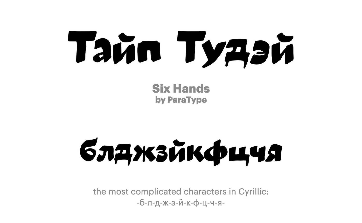 Six-Hands-by-ParaType