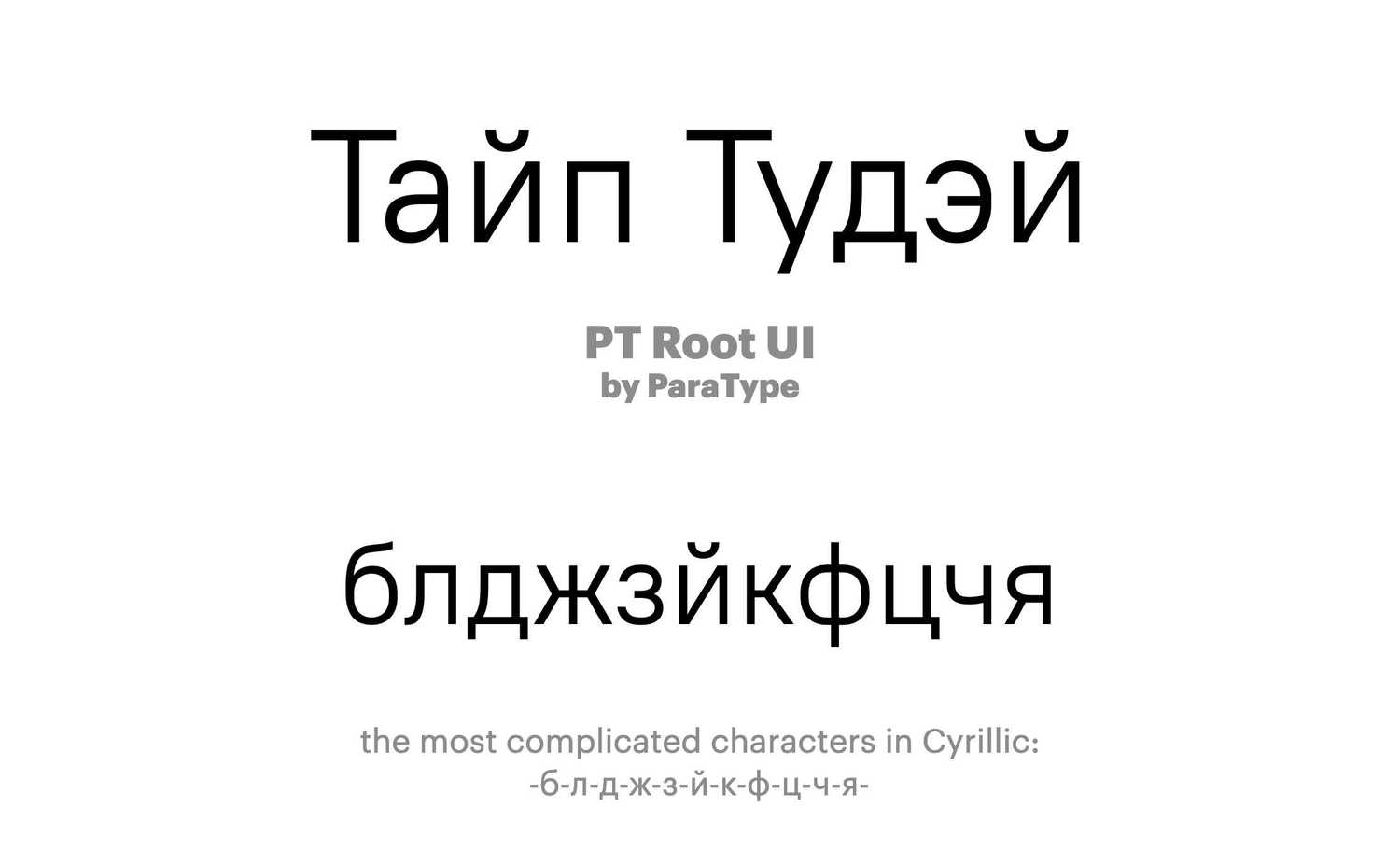 PT-Root-UI-by-ParaType