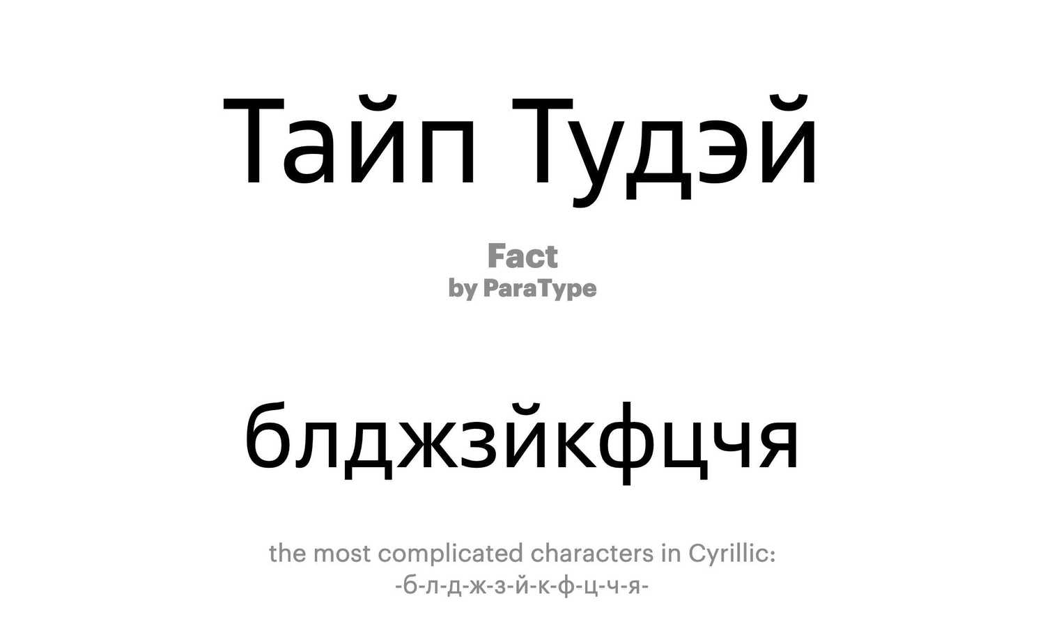 Fact-by-ParaType