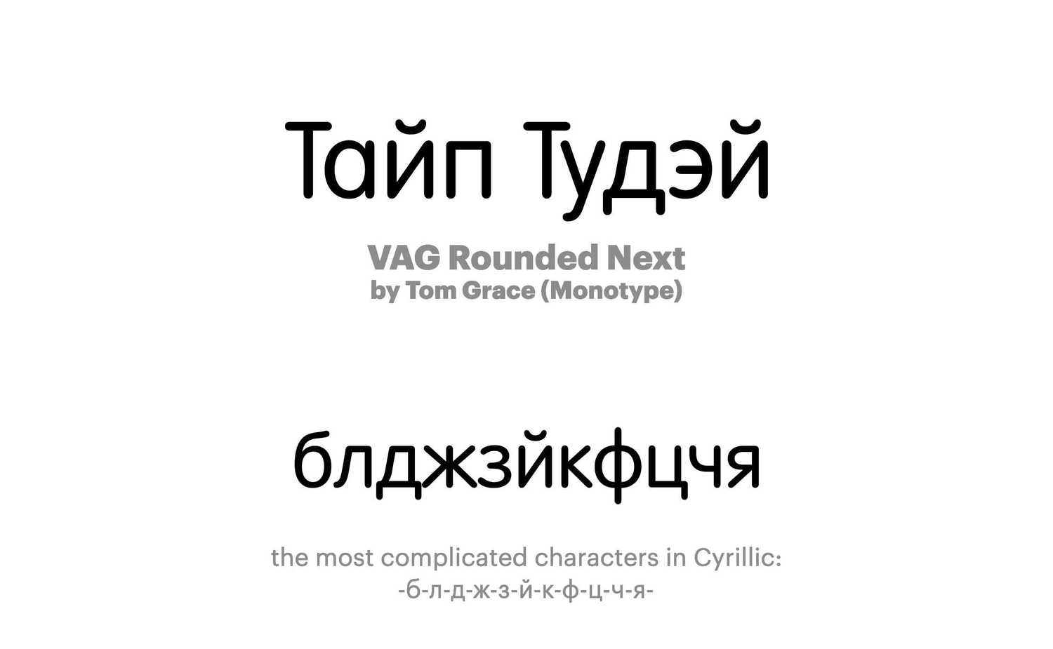 VAG-Rounded-Next-by-Tom-Grace-(Monotype)
