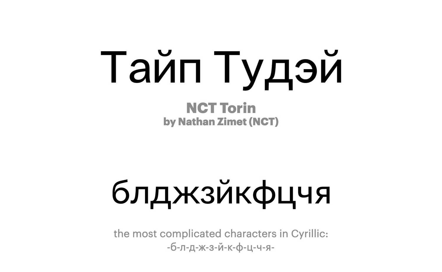 NCT-Torin-by-Nathan-Zimet-(NCT)