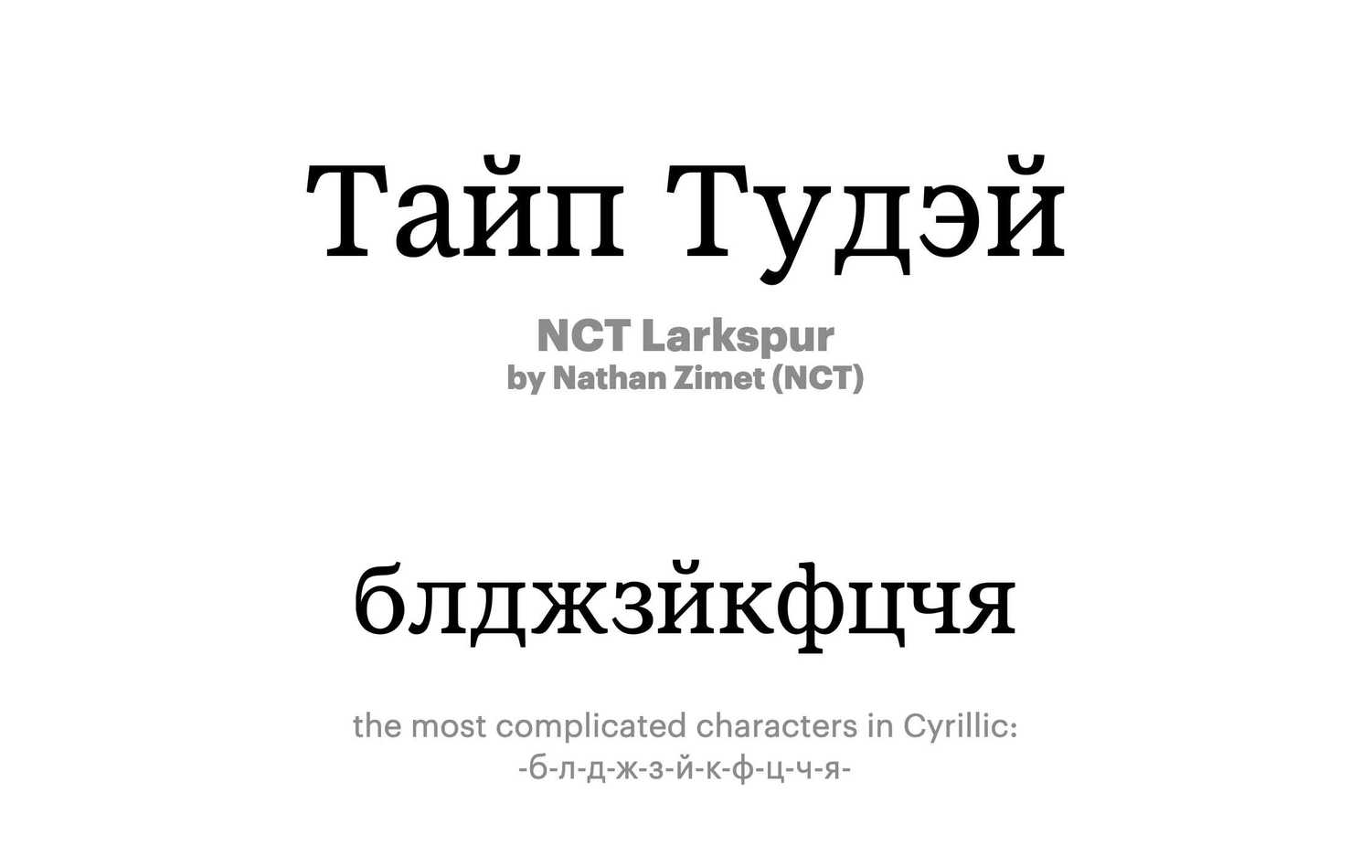 NCT-Larkspur-by-Nathan-Zimet-(NCT)