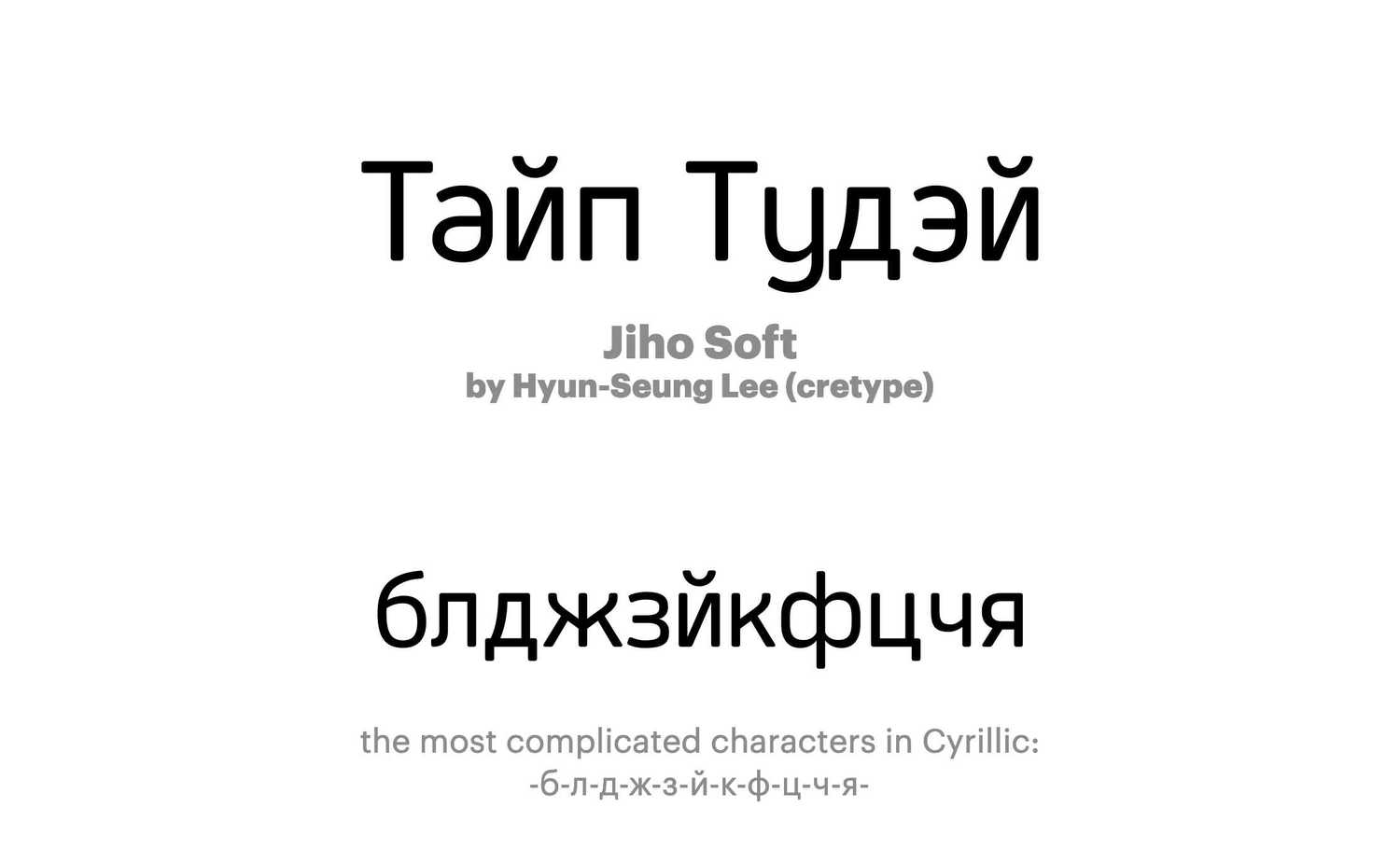 Jiho-Soft-by-Hyun-Seung-Lee-(cretype)