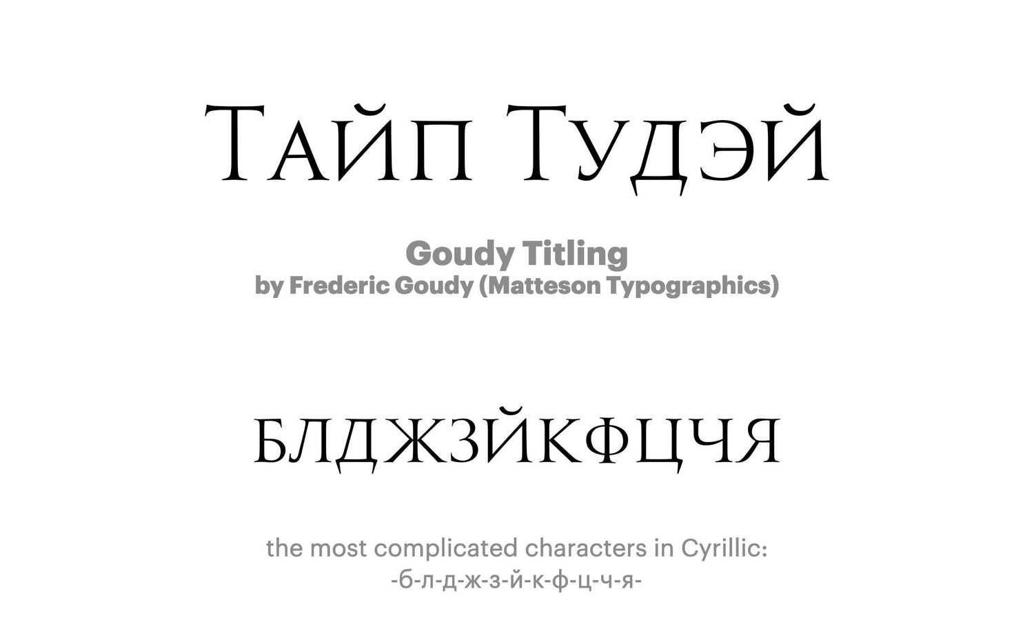 Goudy-Titling-by-Frederic-Goudy-(Matteson-Typographics)