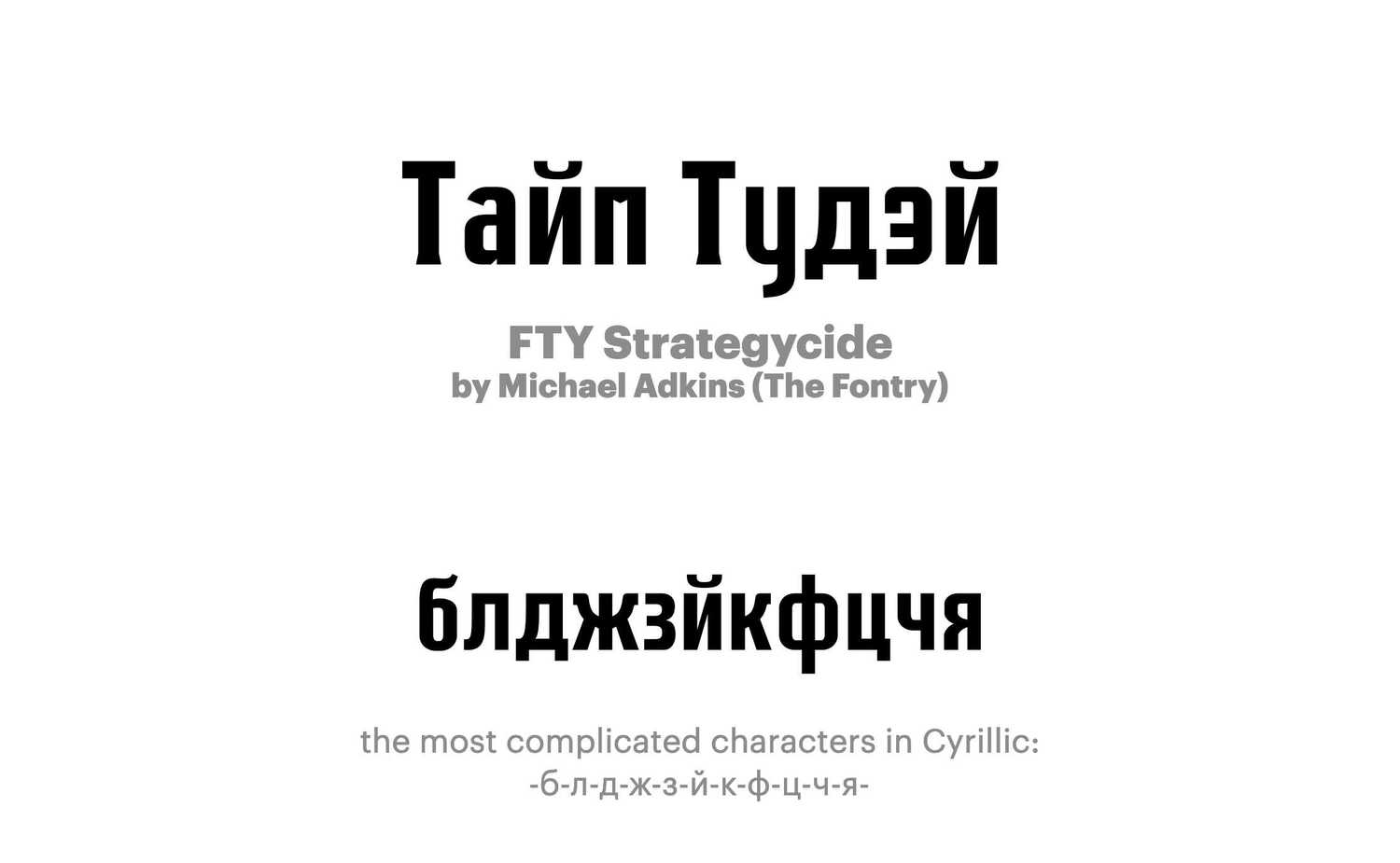 FTY-Strategycide-by-Michael-Adkins-(The-Fontry)