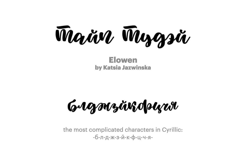 все кириллические шрифты 2018 года