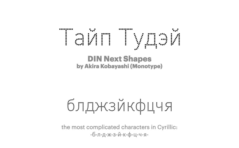 All Cyrillic Fonts of 2018