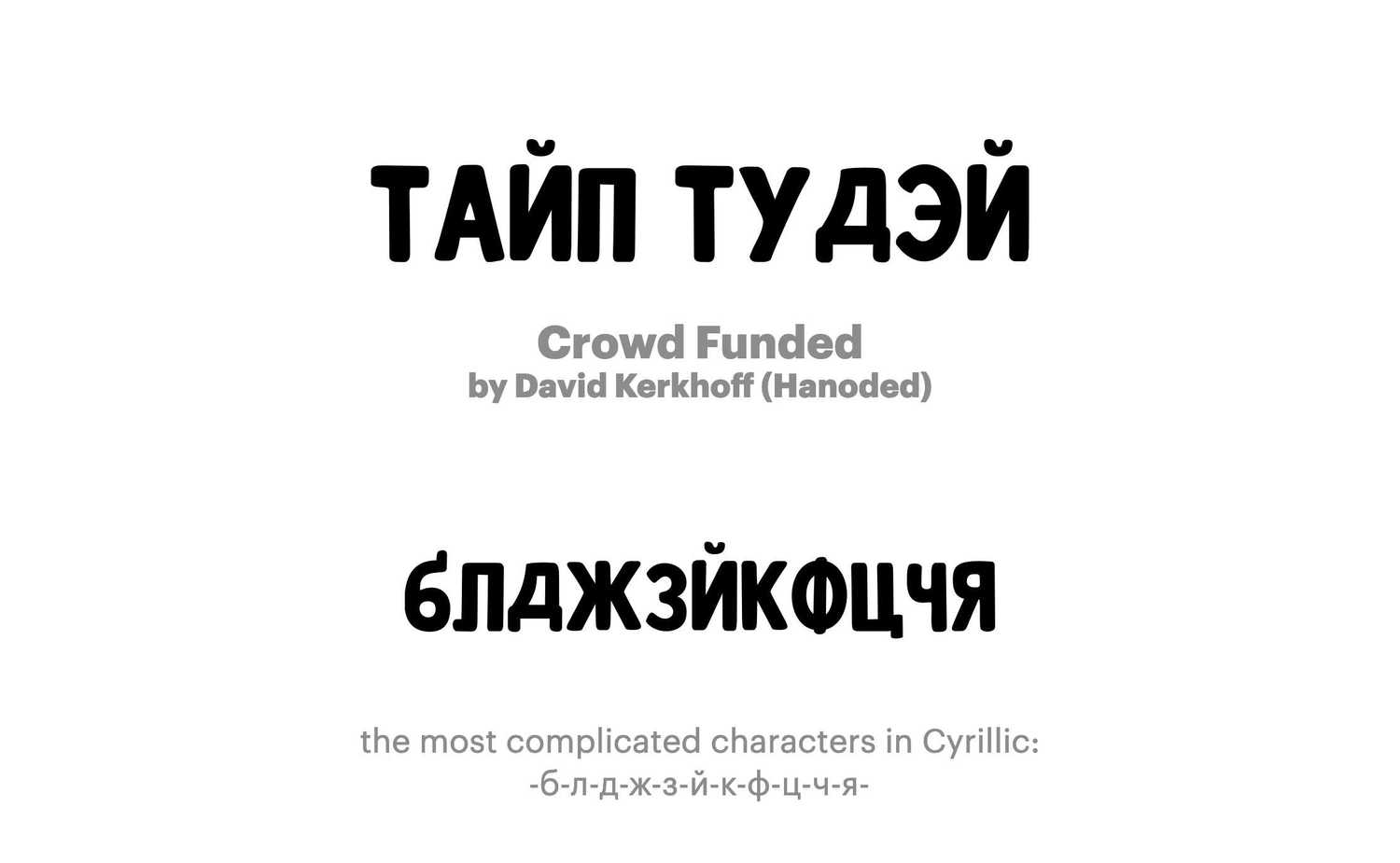 Crowd-Funded-by-David-Kerkhoff-(Hanoded)