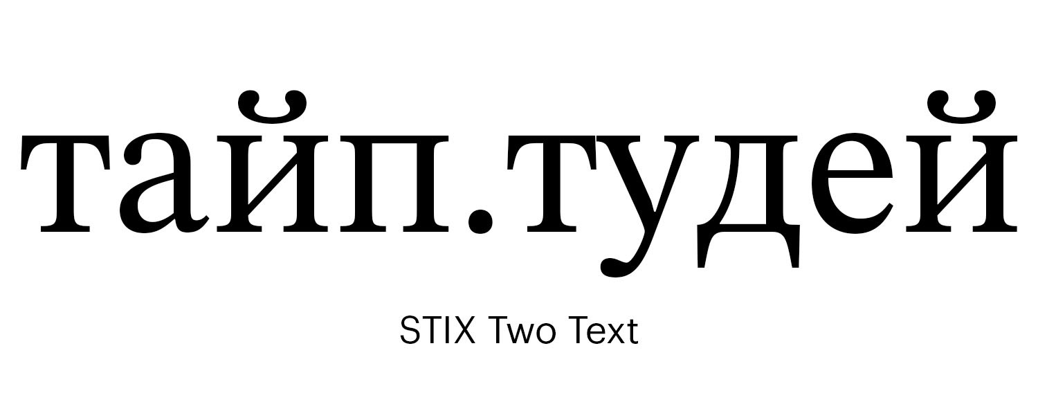 STIX-Two-Text