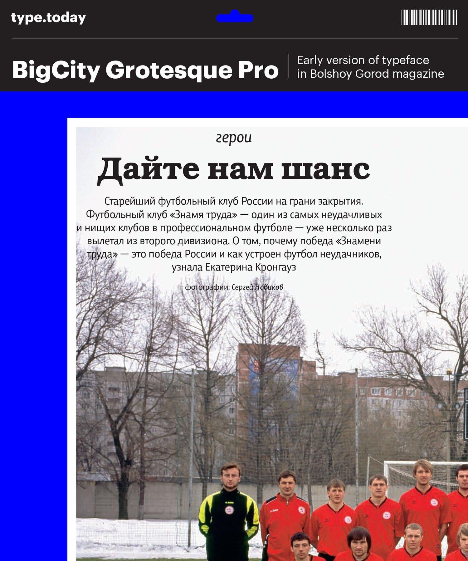 TT_BigCity_BG_4